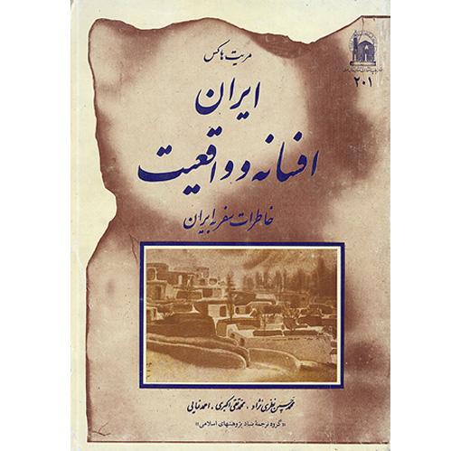 ایران، افسانه و واقعیت؛ خاطرات سفر به ایران