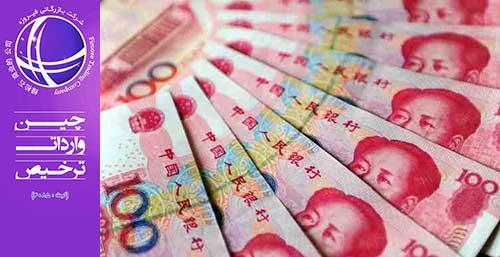 واحد پول چین