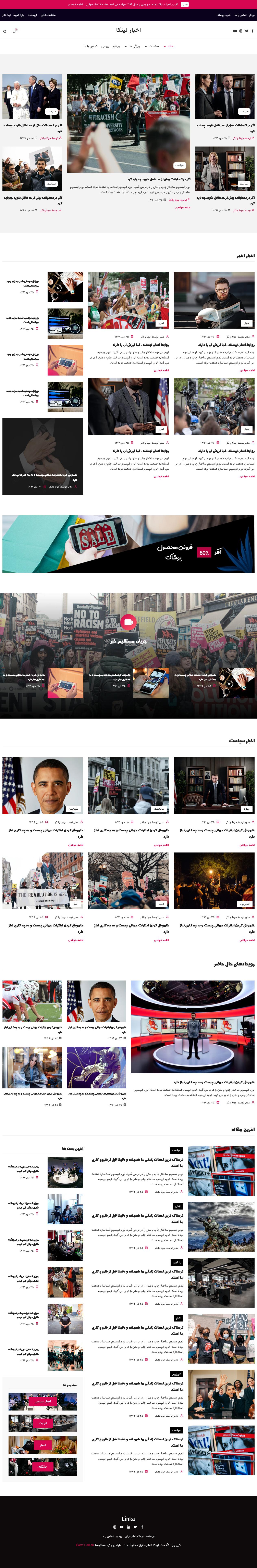دموی قالب HTML خبری لینکا