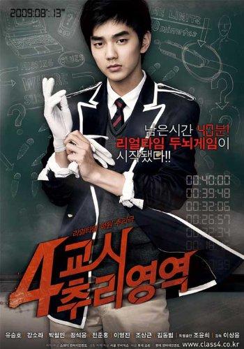 دانلود فیلم The Clue 2009