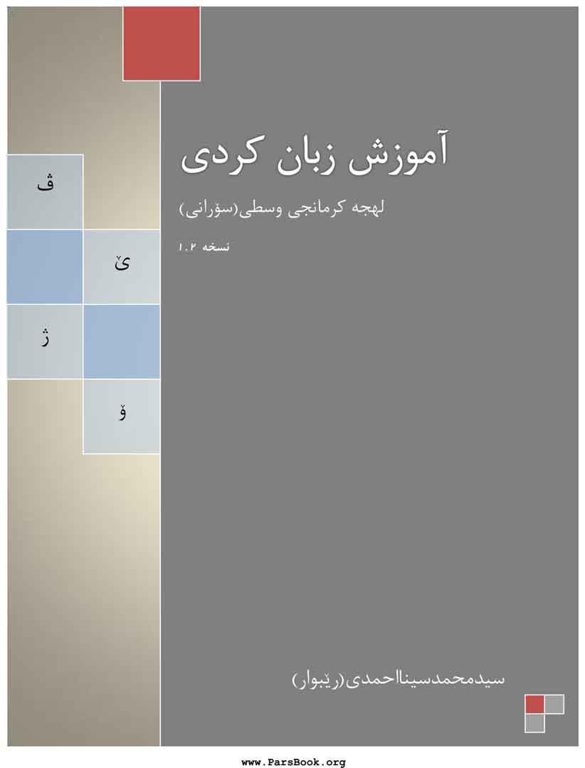 http://uupload.ir/files/olpc_kurdish-learn-(www.efe.jpg