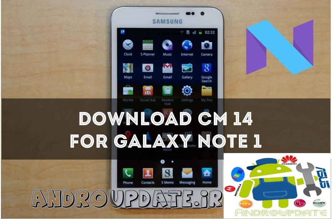 اندروید 7.1.2 بر روی Galaxy Note 1 N7000