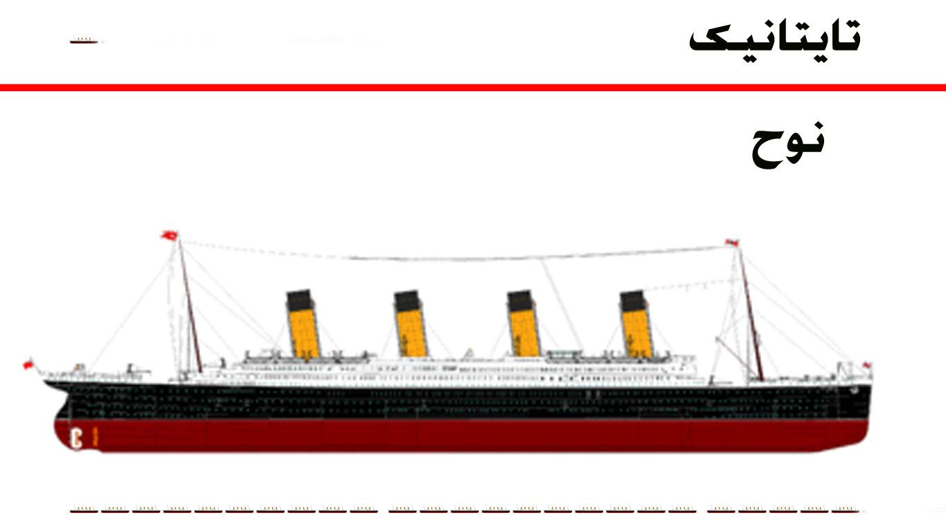 سئوال در مورد اندازه کشتی نوح