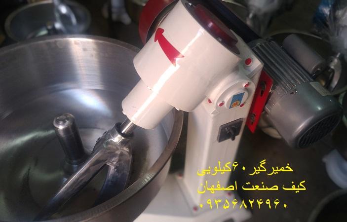 خمیرگیر(خمیرکن)(خمیرهم زن)شصت کیلویی کیف صنعت اصفهان و برند ماشین سازی عسگری09356824960