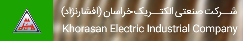 شرکت صنعتی الکتریک سیم و کابل خراسان ( افشار نژاد )