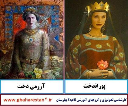 زنان فرمانروا ، گروههای درسی تاریخ ،  گروه های اموزشی ناحیه2 بهارستان ، ایرانشناسی