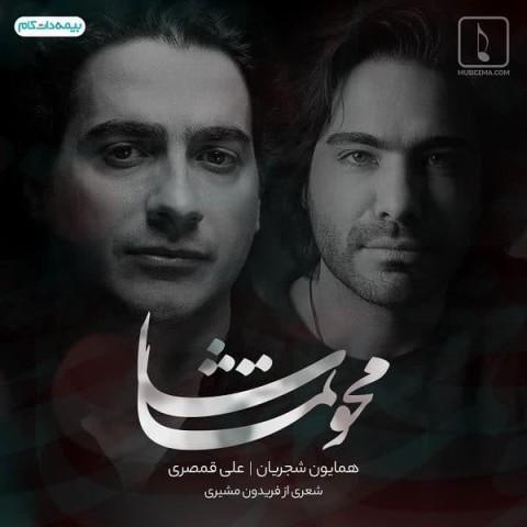 همایون شجریان و علی قمصری