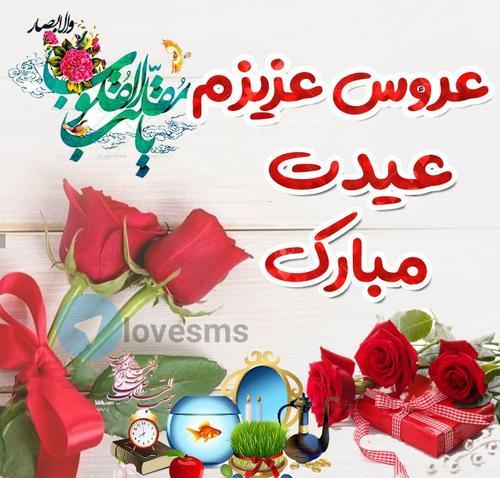 عروس عزیزم عیدت مبارک عکس نوشته