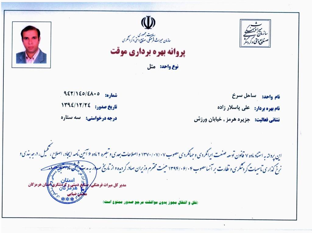 پروانه و مجوز رسمی اداره گردشگری جهت بهره برداری
