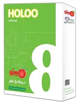 Holoo 8