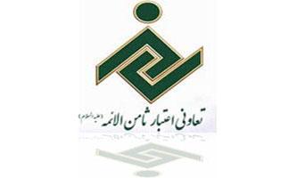 دانلود نسخه جدید همراه بانک ثامن