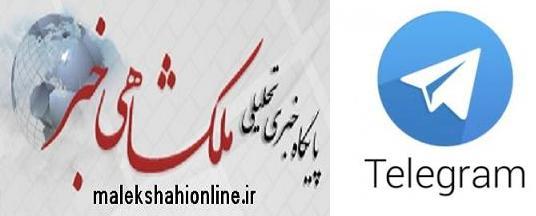 کانال-رسمی-ملكشاهي-خبر-در-تلگرام-(+لینک-عضویت-و-آپدیت-تلگرام)