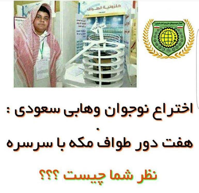 اختراع نوجوان سعودی