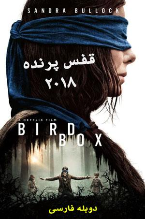 دانلود رایگان فیلم ترسناک Bird Box 2018