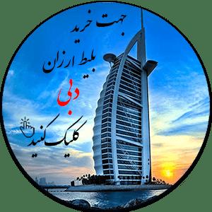 بلیط ارزان دبی