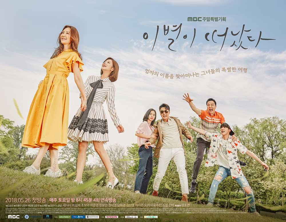 دانلود سریال کره ای خداحافظ به خداحافظی - Goodbye to Goodbye 2018 - با زیرنویس فارسی سریال