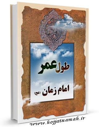راز طولانی بودن عمر حضرت حجّت(عج)