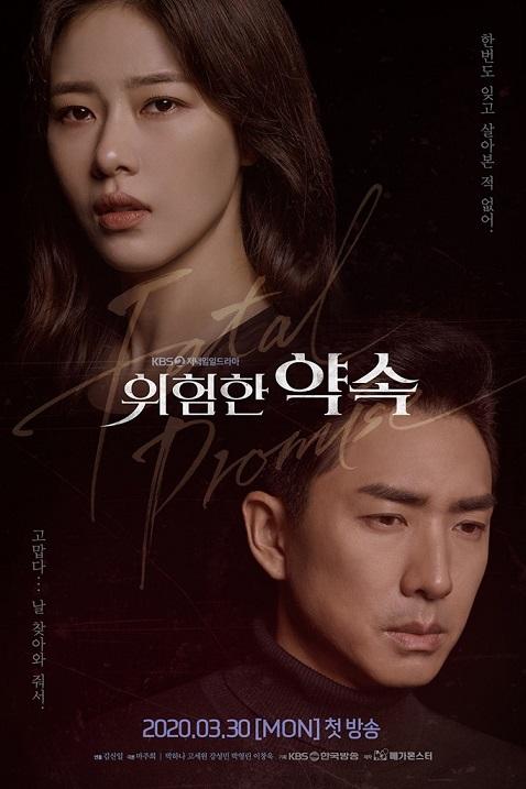 دانلود سریال کره ای پیمان مرگبار - Fatal Promise 2020 - با زیرنویس فارسی سریال