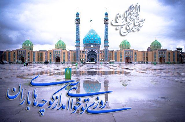 Twoelfth Imam