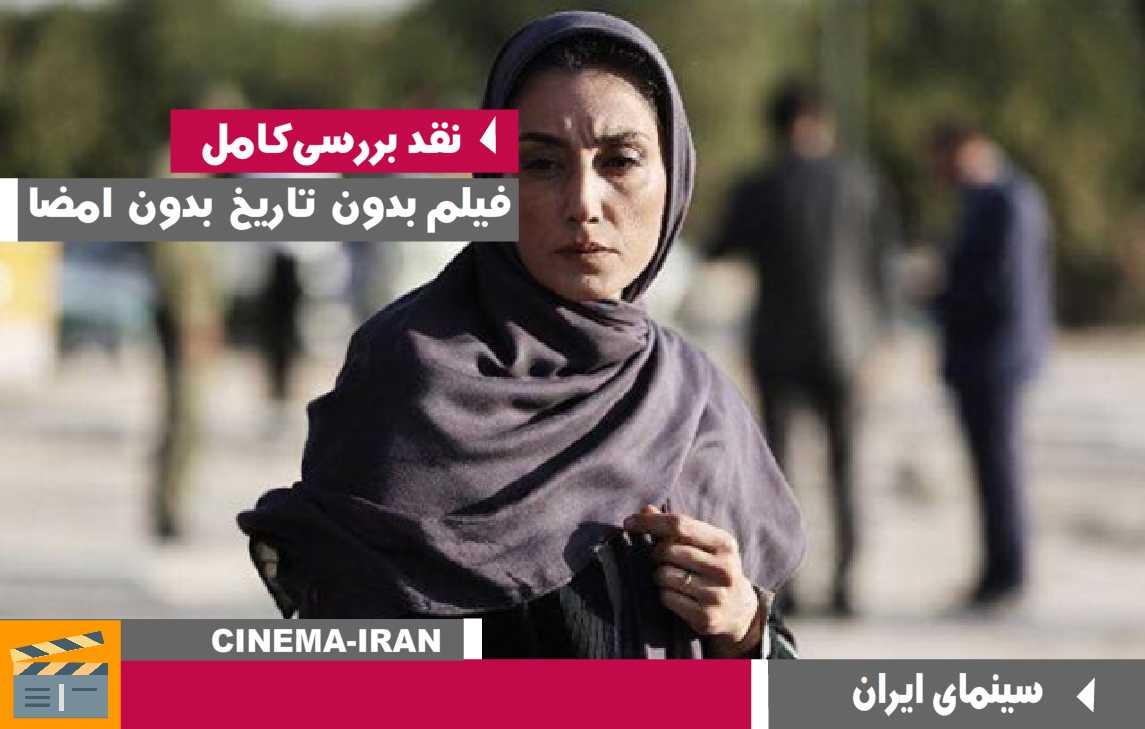 بررسی و نقد داستان فیلم بدون تاریخ بدون امضا وحید جلیلوند
