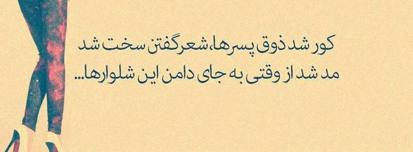عکس نوشته شعر