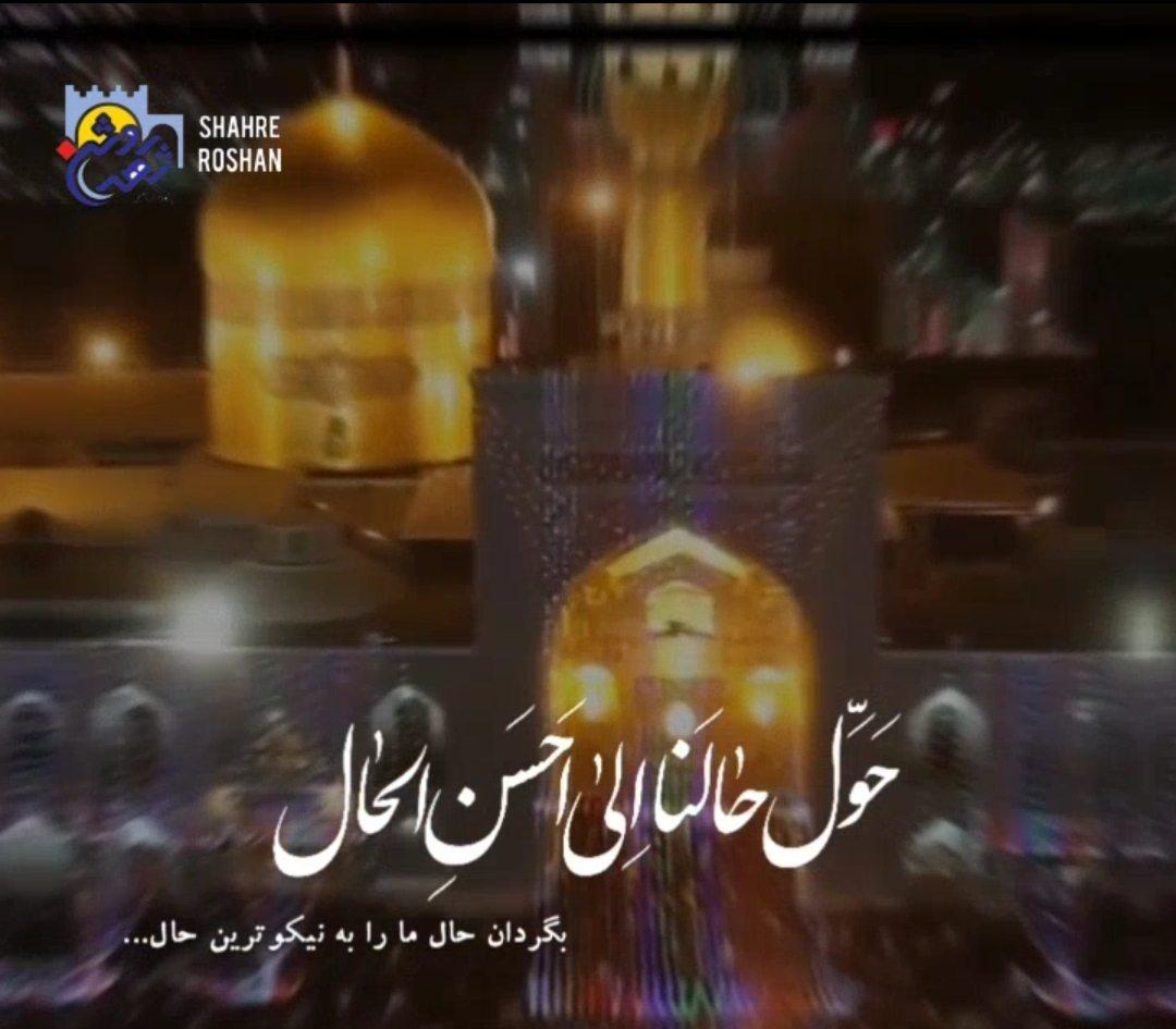 نماهنگ دعای تحویل سال ۱۴۰۰ در حرم مطهر رضوی/ نوروز مبارک