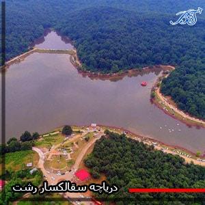 دریاچه_سقالکسار