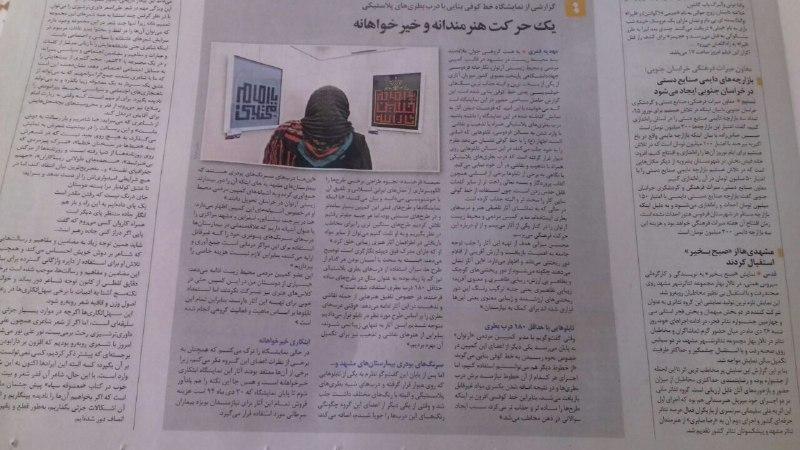 انتشار خبر در روزنامه قدس