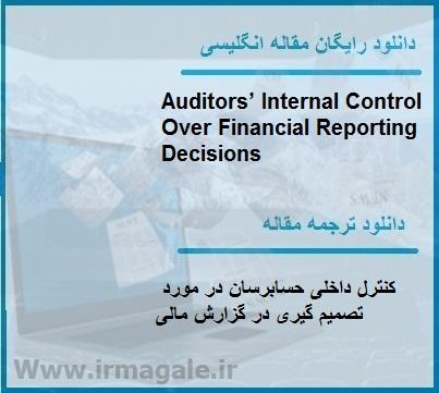 دانلود ترجمه مقاله تصمیم گیری و کنترل داخلی بر گزارشگری مالی حسابرسان