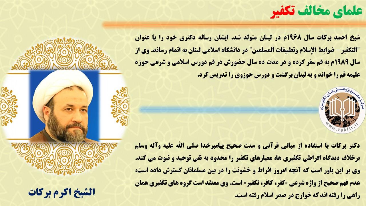 شیخ اکرم برکات