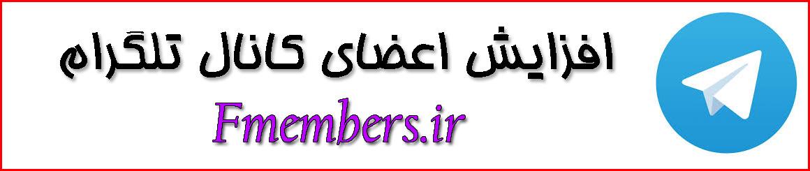 Fmembers