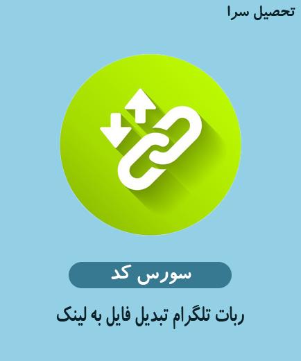سورس کد ربات تبدیل فایل به لینک توسط خود سرور تلگرام تلگرام به زبان php