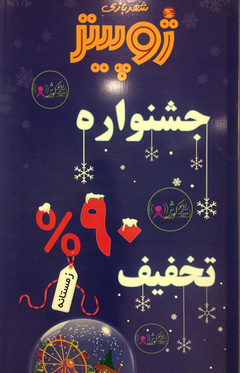 جشنواره 90% تخفیف زمستانی در ژوپیتر