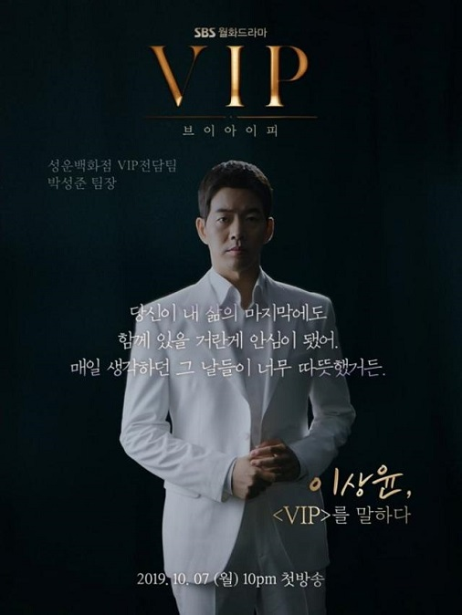 دانلود سریال کره ای وی آی پی - VIP 2019 - با زیرنویس فارسی سریال