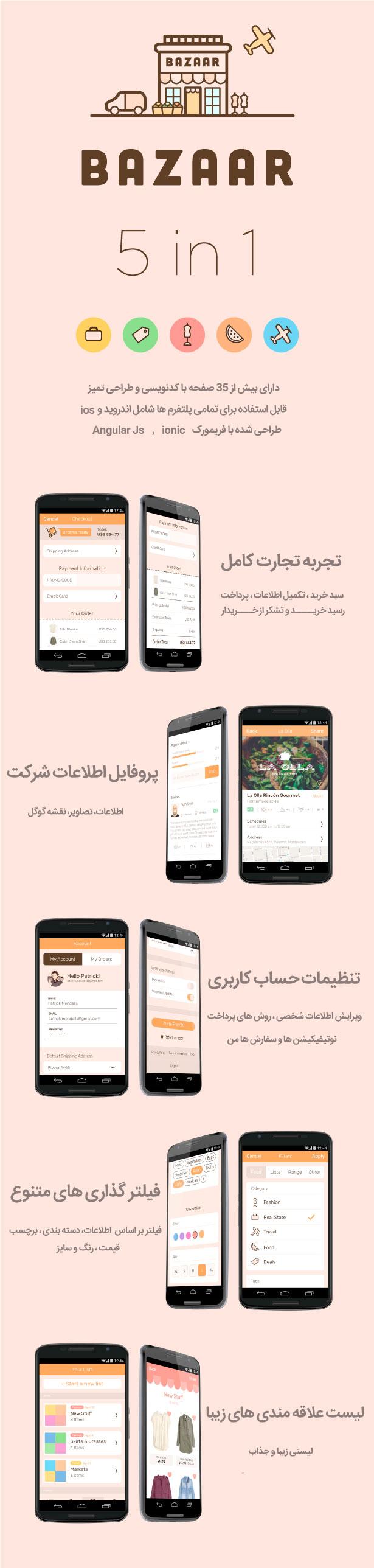 سورس اپلیکیشن فروشگاه آنلاین ووکامرس اندروید