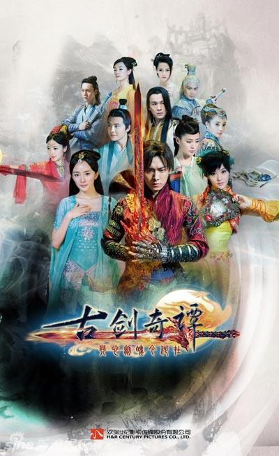 دانلود سریال چینی شمشیرهای افسانه ای - Legend of the Ancient Sword 2014 - با زیرنویس فارسی کامل سریال