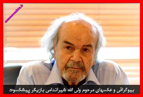 بیوگرافی و عکسهای مرحوم ولی الله شیراندامی بازیگر پیشکسوت