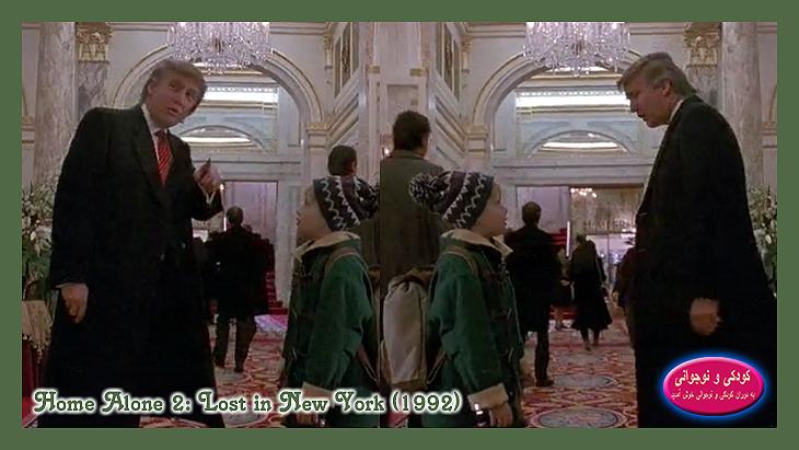 فیلمها و برنامه های تلویزیونی روی طاقچه ذهن کودکی - صفحة 12 Panl_home_alone_2-_lost_in_new_york_(1992)