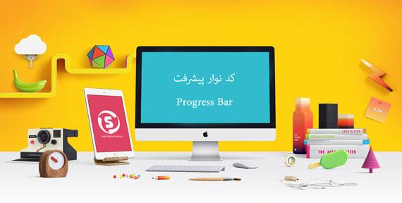 کد نوارپیشرفت ( Progress Bar ) برای وبسایت