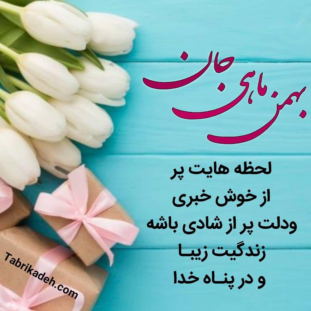 عکس بهمن ماهی جان تولدت مبارک