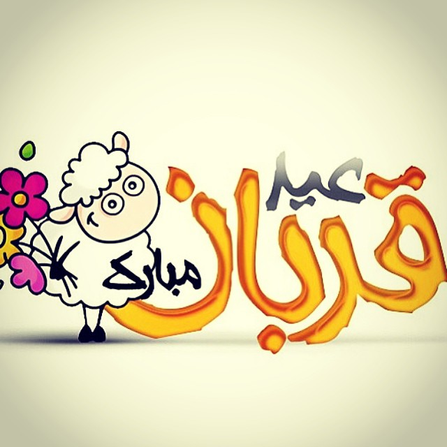 http://uupload.ir/files/peti_eid-ghourban-2.jpg