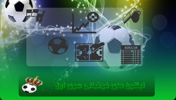 ایکون های فوتبالی سری اول