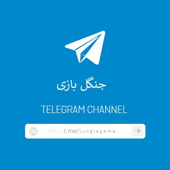کانال تلگرام جنگل بازی