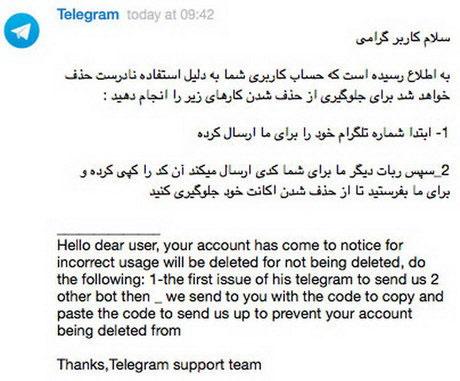 شیوه جدید هک شدن در تلگرام