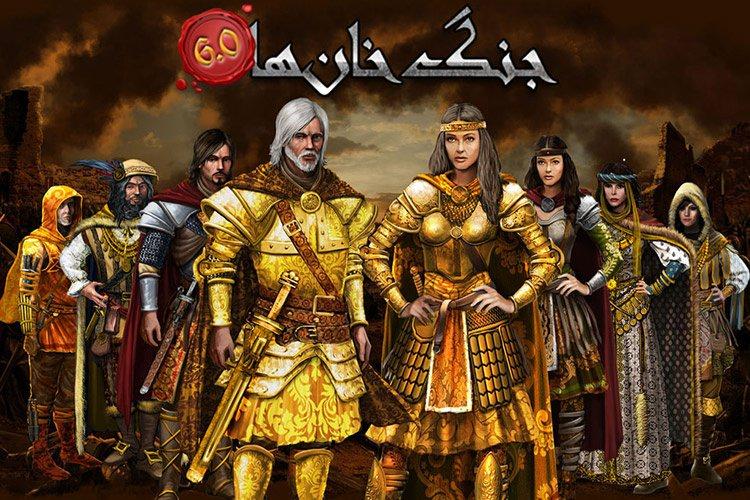 بازی استراتژیکی آنلاین و رایگان جنگ خان ها - khanwars