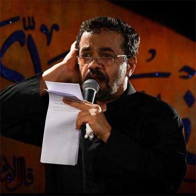 دانلود مداحی حاج محمود کریمی شب اول محرم 97