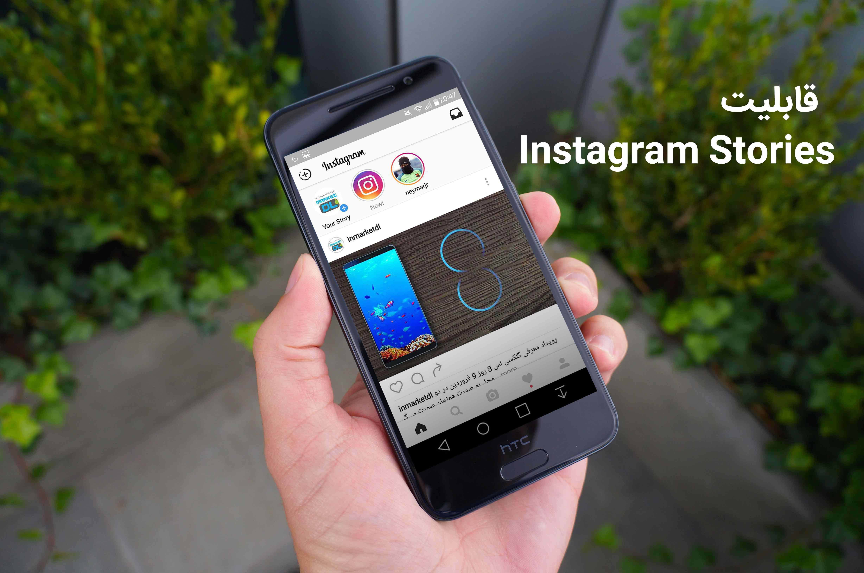 قابلیت جدید اینستاگرام Instagram Stories