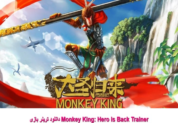 دانلود ترینر بازی Monkey King: Hero is Back Trainer
