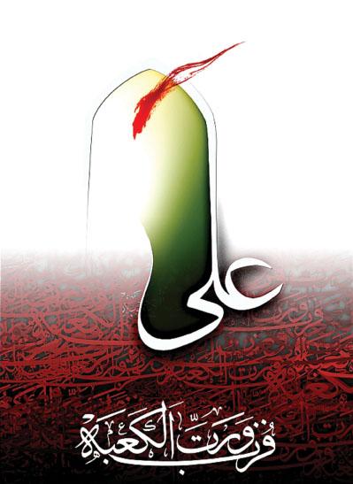 ShabahangGif & Animated pictures of Emam Ali (pbuh)- تصاویر متحرک شباهنگ – تصاویر متحرک شهادت حضرت علی علیه السلام