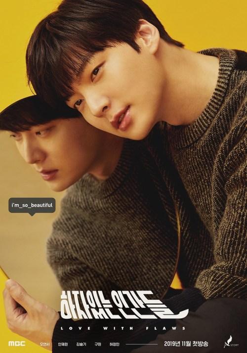 دانلود سریال کره ای نواقص عشق - Love With Flaws 2019 - با زیرنویس فارسی سریال